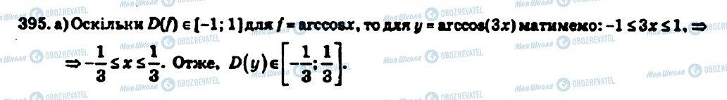 ГДЗ Алгебра 10 класс страница 395