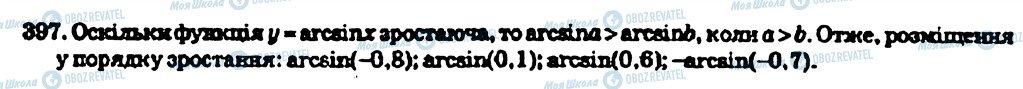 ГДЗ Алгебра 10 класс страница 397