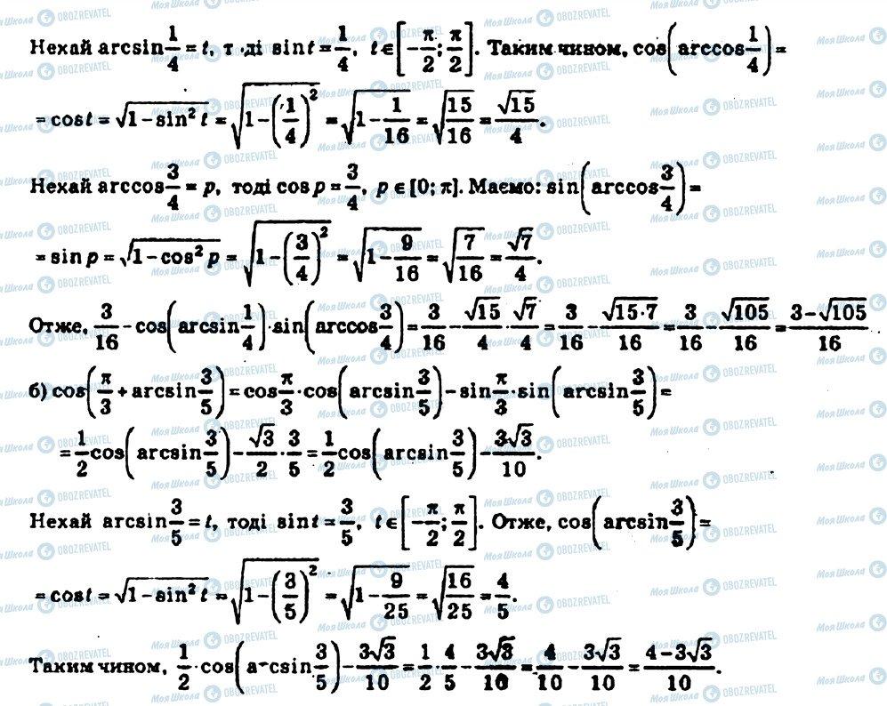 ГДЗ Алгебра 10 класс страница 404