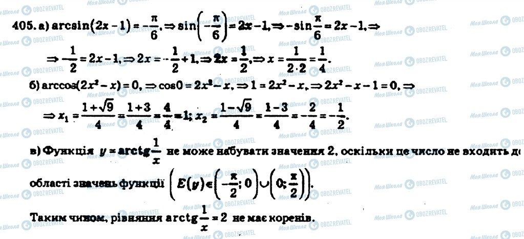ГДЗ Алгебра 10 класс страница 405