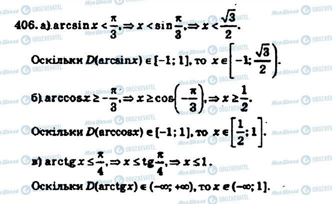 ГДЗ Алгебра 10 класс страница 406