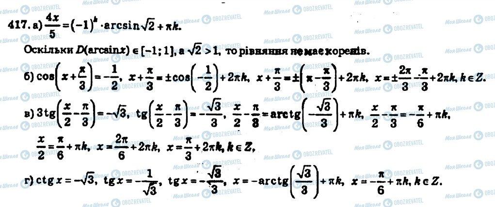 ГДЗ Алгебра 10 класс страница 417