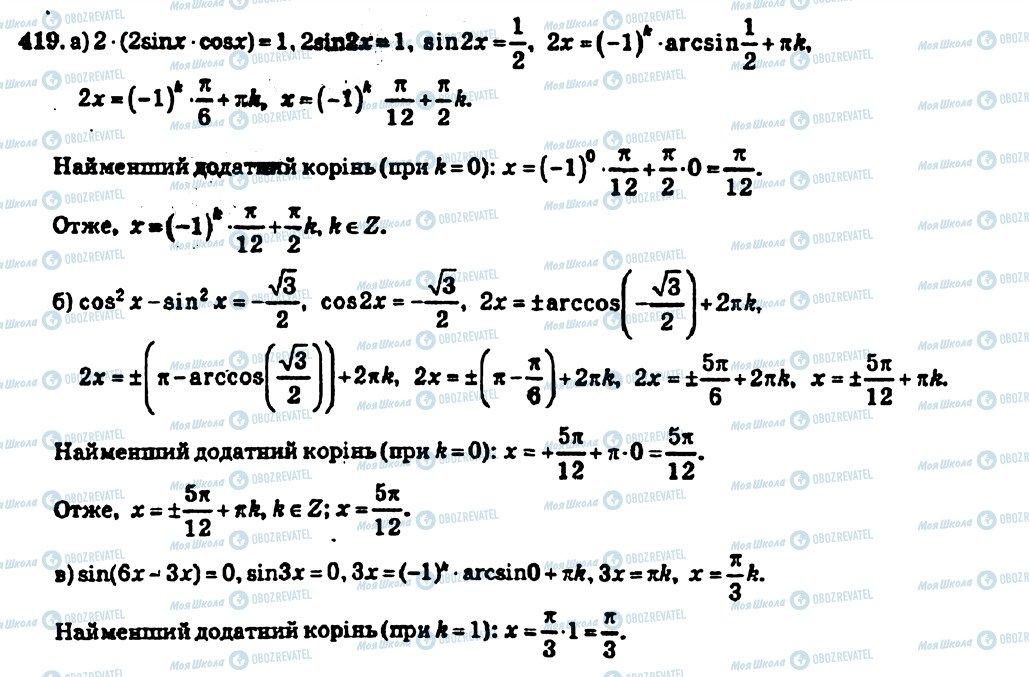 ГДЗ Алгебра 10 класс страница 419