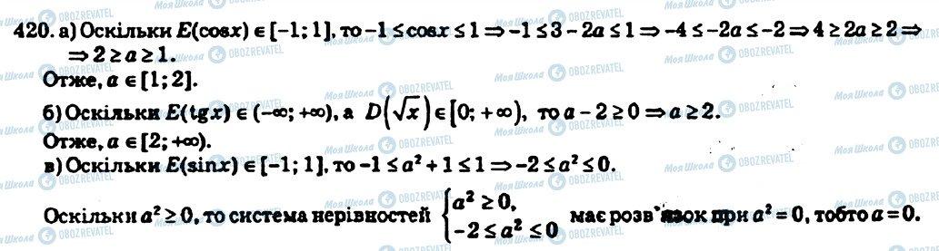 ГДЗ Алгебра 10 класс страница 420