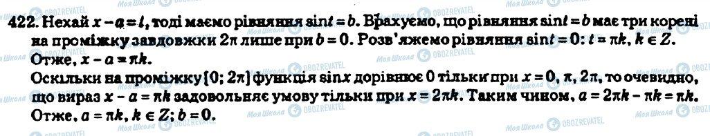 ГДЗ Алгебра 10 класс страница 422