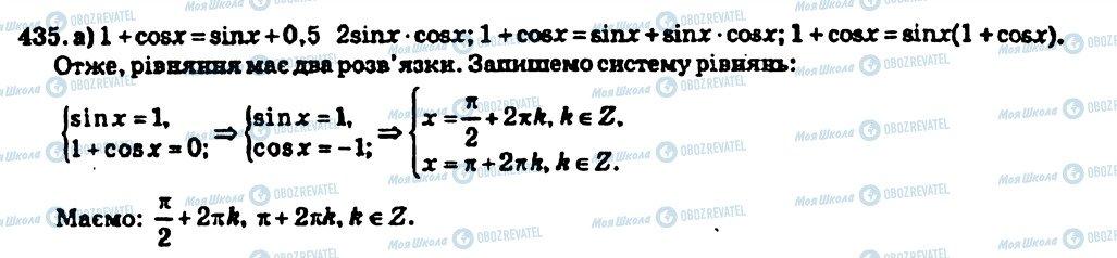 ГДЗ Алгебра 10 класс страница 435