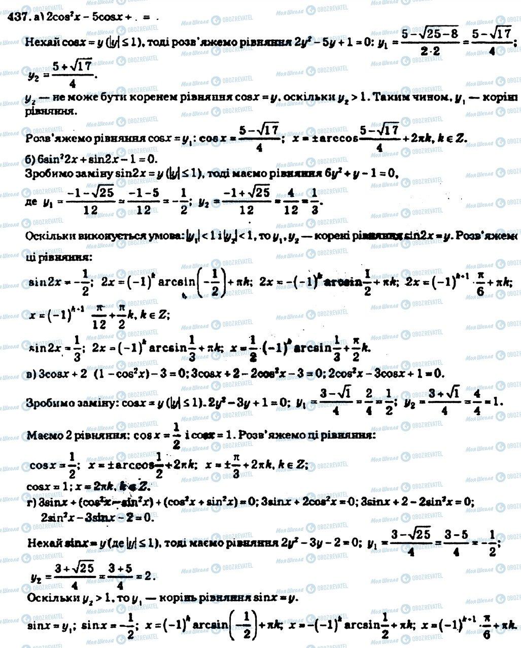 ГДЗ Алгебра 10 класс страница 437