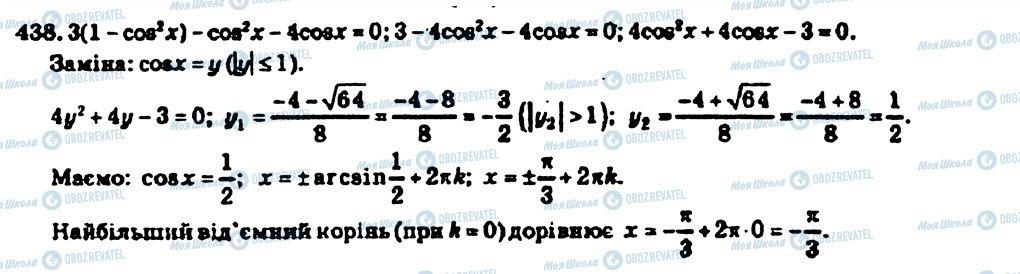 ГДЗ Алгебра 10 класс страница 438