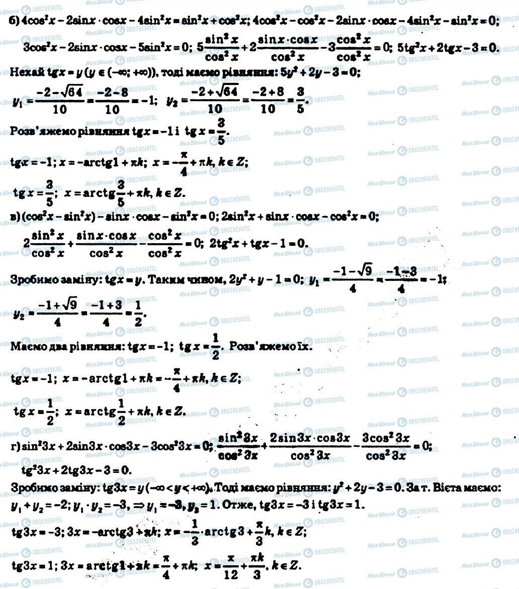 ГДЗ Алгебра 10 класс страница 443