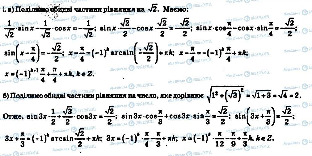 ГДЗ Алгебра 10 класс страница 444