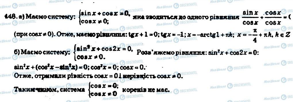ГДЗ Алгебра 10 класс страница 448