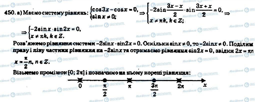 ГДЗ Алгебра 10 класс страница 450