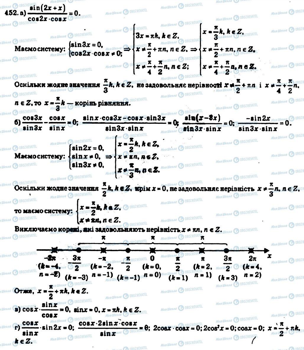 ГДЗ Алгебра 10 класс страница 452