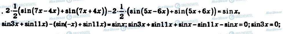 ГДЗ Алгебра 10 класс страница 454