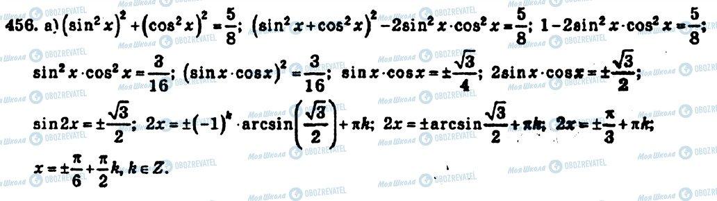 ГДЗ Алгебра 10 класс страница 456