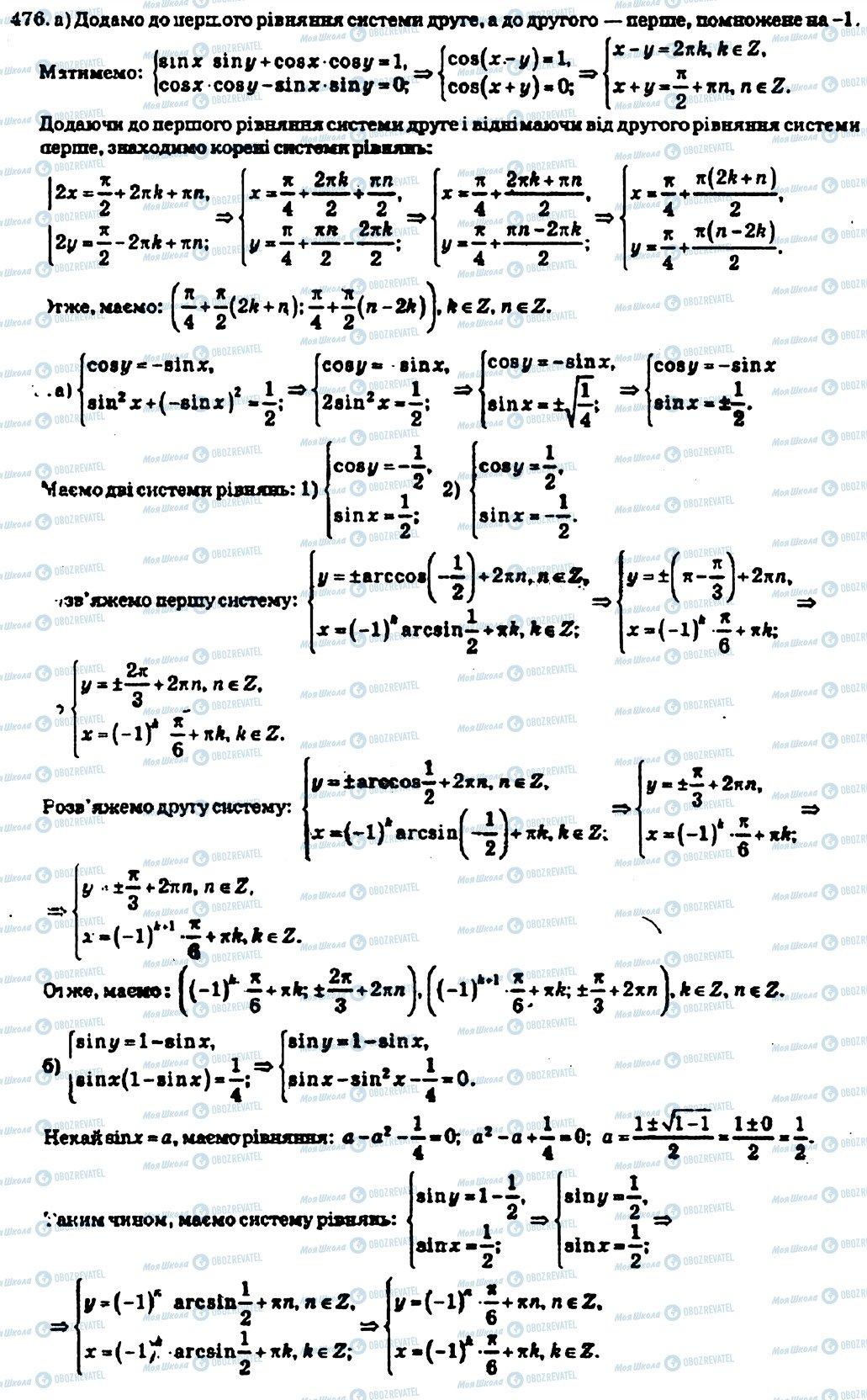 ГДЗ Алгебра 10 класс страница 476