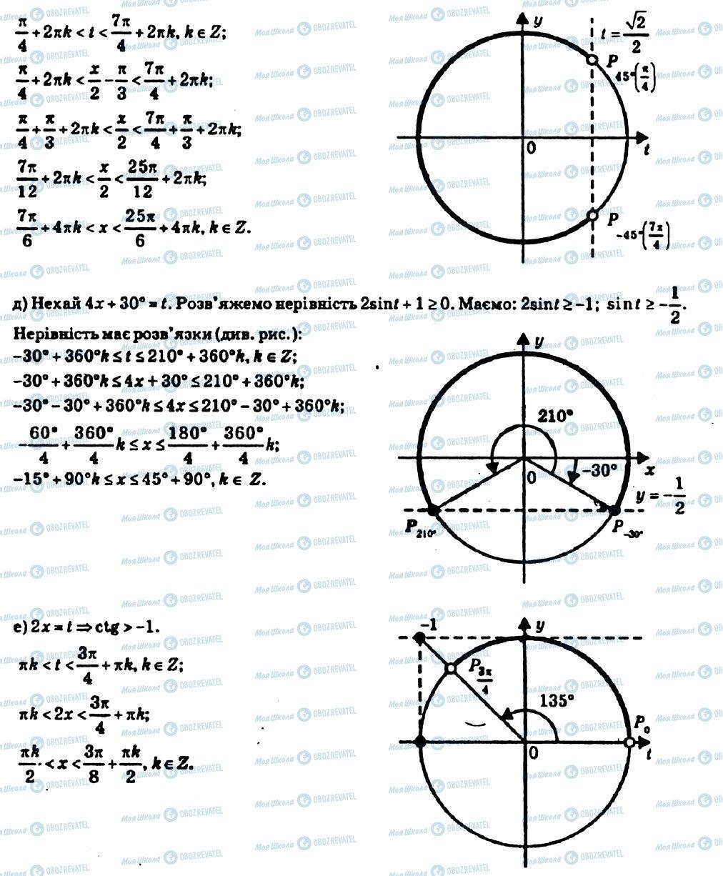 ГДЗ Алгебра 10 класс страница 495