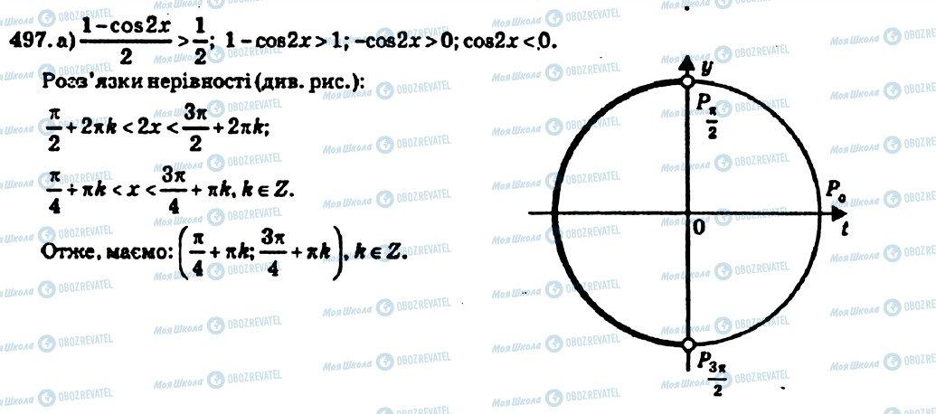ГДЗ Алгебра 10 класс страница 497