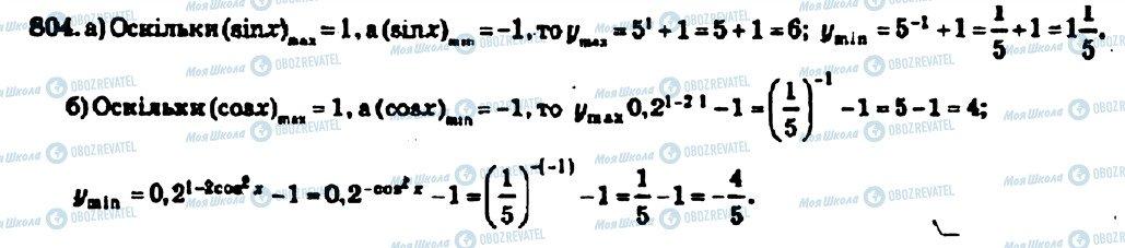 ГДЗ Алгебра 10 класс страница 804