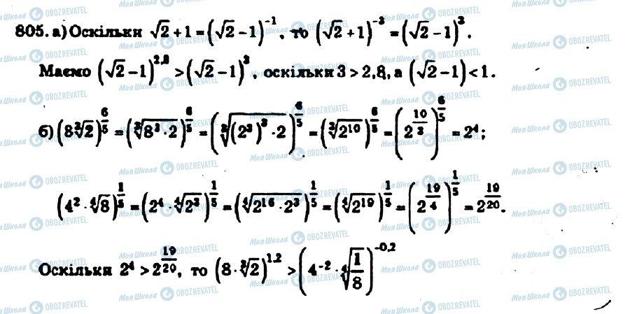 ГДЗ Алгебра 10 класс страница 805
