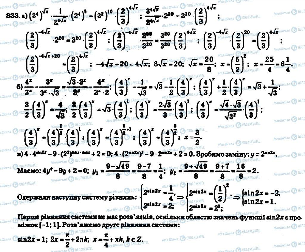 ГДЗ Алгебра 10 класс страница 833