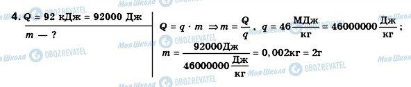 ГДЗ Физика 8 класс страница 4