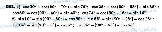 ГДЗ Геометрия 8 класс страница 953