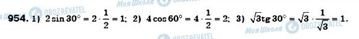 ГДЗ Геометрия 8 класс страница 954