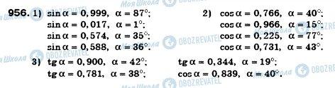 ГДЗ Геометрия 8 класс страница 956
