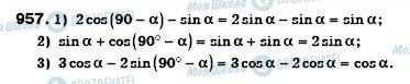 ГДЗ Геометрия 8 класс страница 957