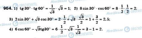 ГДЗ Геометрия 8 класс страница 964