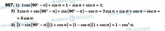 ГДЗ Геометрия 8 класс страница 967