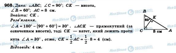 ГДЗ Геометрия 8 класс страница 968