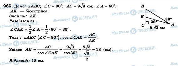 ГДЗ Геометрия 8 класс страница 969