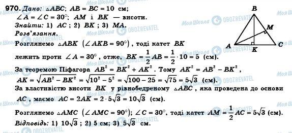 ГДЗ Геометрия 8 класс страница 970