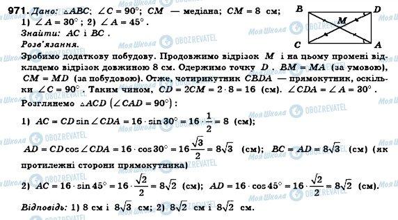 ГДЗ Геометрия 8 класс страница 971