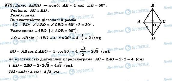 ГДЗ Геометрия 8 класс страница 973