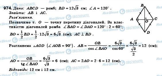 ГДЗ Геометрия 8 класс страница 974
