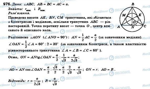 ГДЗ Геометрия 8 класс страница 976