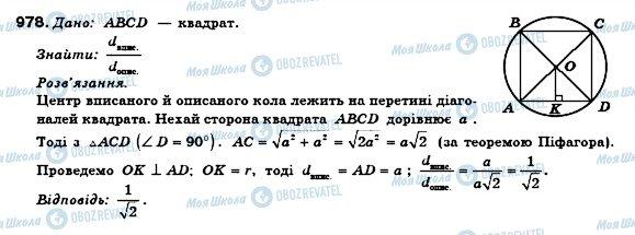 ГДЗ Геометрія 8 клас сторінка 978