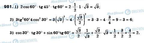 ГДЗ Геометрія 8 клас сторінка 981