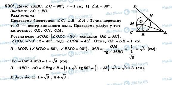 ГДЗ Геометрія 8 клас сторінка 983