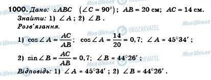 ГДЗ Геометрия 8 класс страница 1000