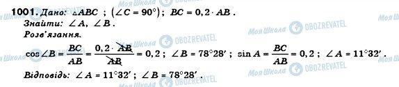 ГДЗ Геометрия 8 класс страница 1001