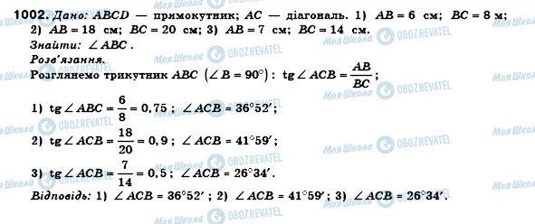 ГДЗ Геометрия 8 класс страница 1002