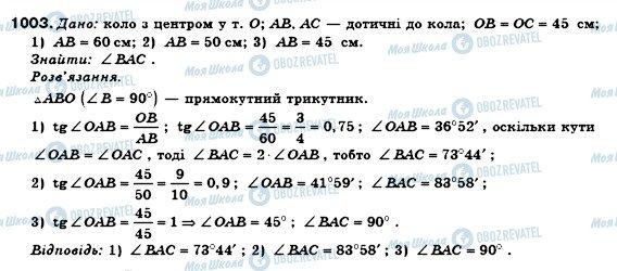 ГДЗ Геометрия 8 класс страница 1003
