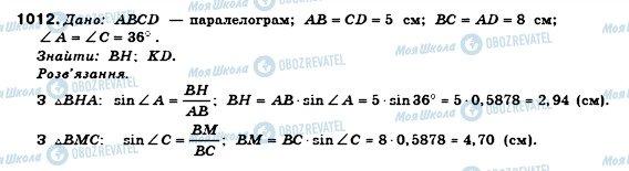 ГДЗ Геометрия 8 класс страница 1012