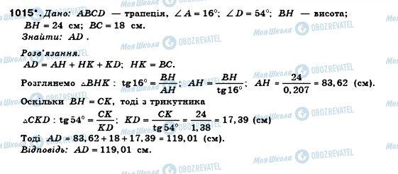 ГДЗ Геометрия 8 класс страница 1015