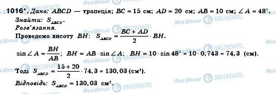 ГДЗ Геометрия 8 класс страница 1016
