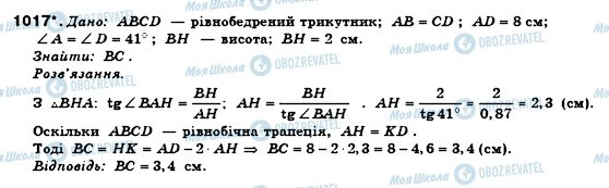 ГДЗ Геометрия 8 класс страница 1017